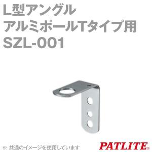PATLITE(パトライト) SZL-001 L型アングル アルミポールTタイプ用 シグナル・タワーLRシリーズ用 SN|angelhamshopjapan