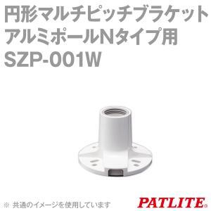 PATLITE(パトライト) SZP-001W 円形マルチピッチブラケット アルミポールNタイプ用 シグナル・タワーLRシリーズ用 SN|angelhamshopjapan