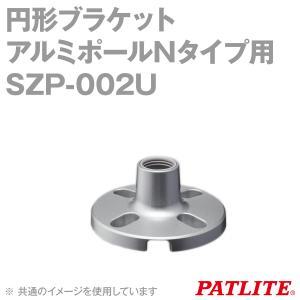 PATLITE(パトライト) SZP-002U 円形ブラケット アルミポールNタイプ用 シグナル・タワーLRシリーズ用 SN|angelhamshopjapan