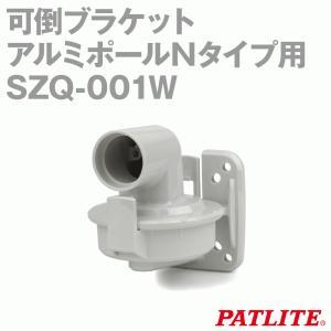 PATLITE(パトライト) SZQ-001W 可倒ブラケット アルミポールNタイプ用 シグナル・タワーLRシリーズ用 SN|angelhamshopjapan