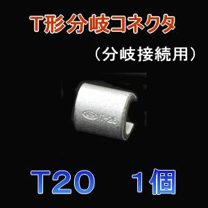 T形分岐コネクタ T20 (分岐接続用) 1個 20sq ニチフ SD|angelhamshopjapan