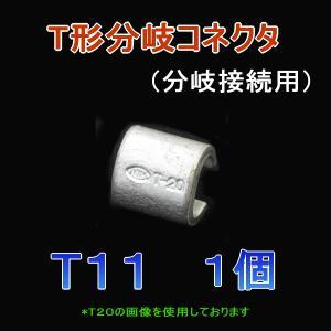 在庫有 T形分岐コネクタ T11 (分岐接続用) 1個 メール便OK ニチフ TV|angelhamshopjapan