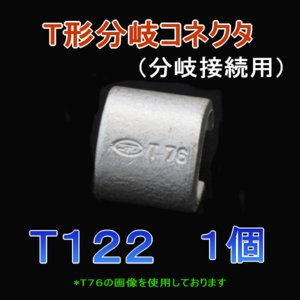 T形分岐コネクタ T122 (分岐接続用) 1個 122sq ニチフ SD|angelhamshopjapan