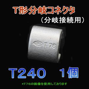 T形分岐コネクタ T240 (分岐接続用) 1個 240sq ニチフ SD|angelhamshopjapan