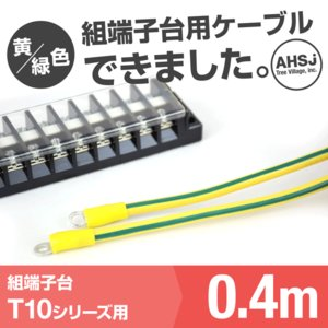 T10用 黄/緑色 0.4m 端子台接続ケーブル (KIV 5.5sq 丸型圧着端子 5.5−S4) TV|angelhamshopjapan