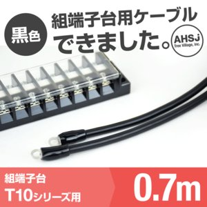 T10用 黒色 0.7m 端子台接続ケーブル (KIV 5.5sq 丸型圧着端子 5.5−S4) TV|angelhamshopjapan