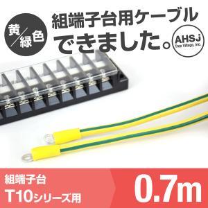 T10用 黄/緑色 0.7m 端子台接続ケーブル (KIV 5.5sq 丸型圧着端子 5.5−S4) TV|angelhamshopjapan