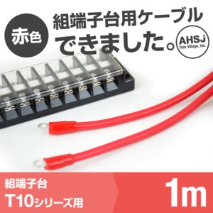 T10用 赤色 1m 端子台接続ケーブル (KIV 5.5sq 丸型圧着端子 5.5−S4) TV|angelhamshopjapan