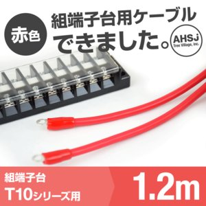 T10用 赤色 1.2m 端子台接続ケーブル (KIV 5.5sq 丸型圧着端子 5.5−S4) TV|angelhamshopjapan