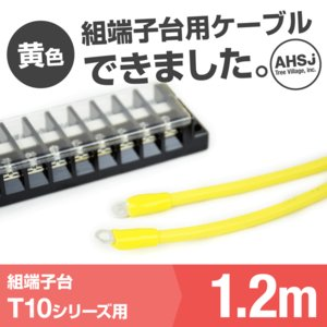 T10用 黄色 1.2m 端子台接続ケーブル (KIV 5.5sq 丸型圧着端子 5.5−S4) TV angelhamshopjapan
