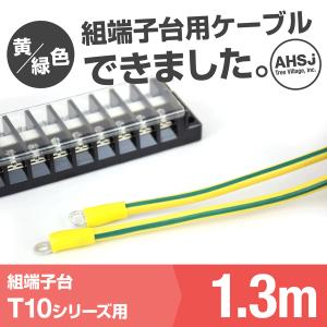 T10用 黄/緑色 1.3m 端子台接続ケーブル (KIV 5.5sq 丸型圧着端子 5.5−S4) TV|angelhamshopjapan