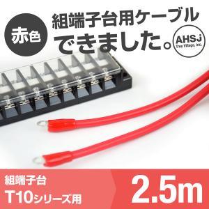 T10用 赤色 2.5m 端子台接続ケーブル (KIV 5.5sq 丸型圧着端子 5.5−S4) TV|angelhamshopjapan