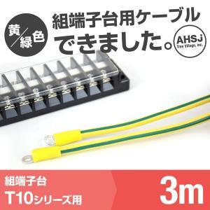 T10用 黄/緑色 3m 端子台接続ケーブル (KIV 5.5sq 丸型圧着端子 5.5−S4) TV|angelhamshopjapan