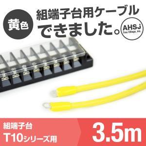 T10用 黄色 3.5m 端子台接続ケーブル (KIV 5.5sq 丸型圧着端子 5.5−S4) TV angelhamshopjapan