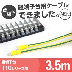 T10用 黄/緑色 3.5m 端子台接続ケーブル (KIV 5.5sq 丸型圧着端子 5.5−S4) TV|angelhamshopjapan