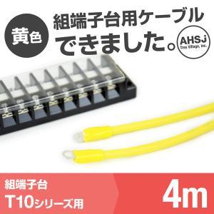 T10用 黄色 4m 端子台接続ケーブル (KIV 5.5sq 丸型圧着端子 5.5−S4) TV angelhamshopjapan