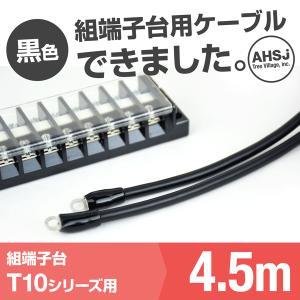 T10用 黒色 4.5m 端子台接続ケーブル (KIV 5.5sq 丸型圧着端子 5.5−S4) TV|angelhamshopjapan