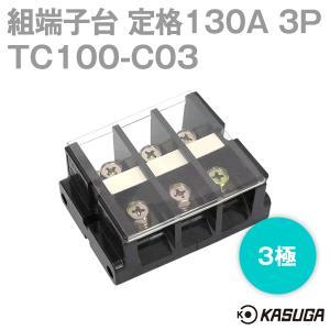 パトライト(旧春日電機) 組端子台 TC100-C03 セルフアップ 3極 工業用端子台 SN|angelhamshopjapan