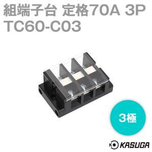 パトライト(旧春日電機) 組端子台 TC60-C03 セルフアップ 3極 工業用端子台 SN|angelhamshopjapan