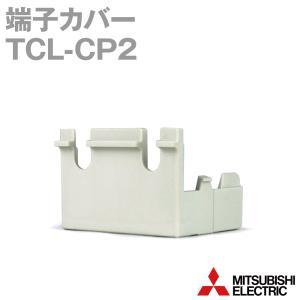 三菱電機 TCL-CP2 端子カバー (CP30-BA用) NN|angelhamshopjapan