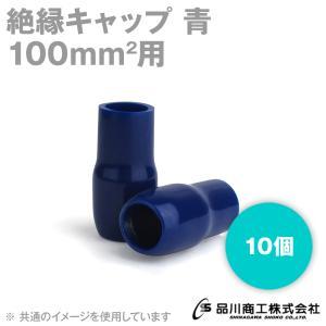 絶縁キャップ (青・ブルー) 100sq対応 10個 TCV-1001-03 NN|angelhamshopjapan