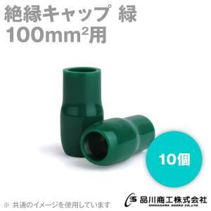 絶縁キャップ (緑・グリーン) 100sq対応 10個 TCV-1001-06 NN|angelhamshopjapan