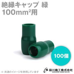 絶縁キャップ (緑・グリーン) 100sq対応 100個 TCV-1001-06 NN|angelhamshopjapan