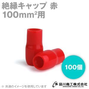 絶縁キャップ (赤・レッド) 100sq対応 100個 TCV-1001-01 NN|angelhamshopjapan