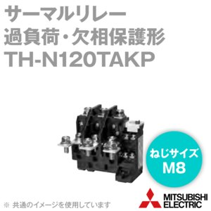 取寄 三菱電機 TH-N120TAKP サーマルリレー (過負荷・欠相保護形) (ヒータ呼び 105・125A) (3極3素子) NN|angelhamshopjapan