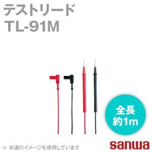取寄 三和電気計器 TL-91M テストリード (全長約1m) SN|angelhamshopjapan