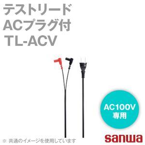 取寄 三和電気計器 TL-ACV テストリード (ACプラグ付) (AC100V専用) SN|angelhamshopjapan