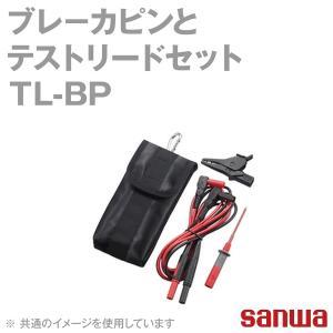 取寄 三和電気計器 TL-BP ブレ−カピンとテストリードセット (セット内容:TL-28・CL-27・TL-A51・C-BP) SN|angelhamshopjapan