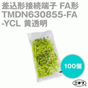 ニチフ 差込形接続端子(FA形) TMDN630855FA 黄透明 AWG 10 5.5mm2 (相手タブ厚0.8mm・100個入り) NN|angelhamshopjapan