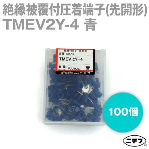 ニチフ 絶縁被覆付圧着端子(先開形) TMEV2Y-4 青 AWG16-14 撚線1.04-2.63mm2(100個入り) NN|angelhamshopjapan