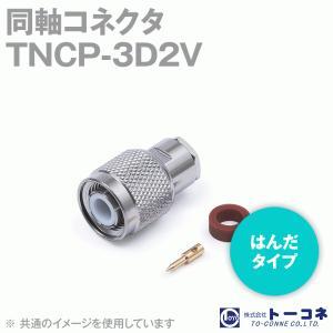 アルミック電機 TNCP-3D2V TNC型 (TNCP) 半田タイプ 同軸コネクタ(オス) 3D2V (3D-2V用) TV|angelhamshopjapan