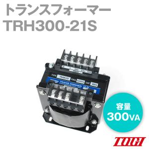 東洋技研(TOGI) TRH300-21S トランス 単相複巻 (容量300VA) (B種絶縁) NN|angelhamshopjapan