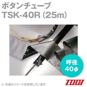 東洋技研(TOGI) TSK-40R(25m) ボタンチューブ (リバーシブルタイプ) (呼径40φ) (25m) SN angelhamshopjapan