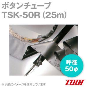 東洋技研(TOGI) TSK-50R(25m) ボタンチューブ (リバーシブルタイプ) (呼径50φ) (25m) SN angelhamshopjapan