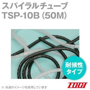 取寄 東洋技研(TOGI) TSP-10B(50M) スパイラルチューブ (耐候性タイプ) (50m) SN|angelhamshopjapan