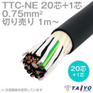 太陽ケーブルテック TTC-NE (Y/G) 0.75sq 20芯+1 600V耐圧 耐熱柔軟性塩化ビニルケーブル (電線切売 1〜) CG angelhamshopjapan