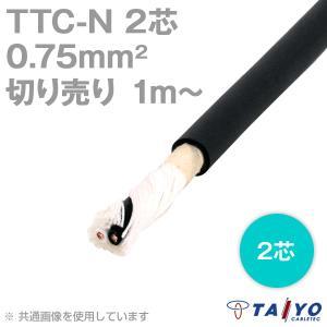 太陽ケーブルテック TTC-N 0.75sq 2芯 600V耐圧 耐熱柔軟性塩化ビニルケーブル (電線切売 1〜) CG angelhamshopjapan