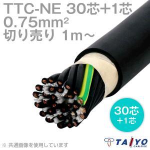 太陽ケーブルテック TTC-NE (Y/G) 0.75sq 30芯+1 600V耐圧 耐熱柔軟性塩化ビニルケーブル (電線切売 1〜) CG angelhamshopjapan