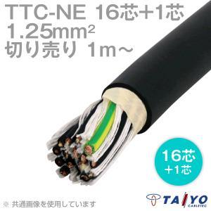 太陽ケーブルテック TTC-NE (Y/G) 1.25sq 16芯+1 600V耐圧 耐熱柔軟性塩化ビニルケーブル (電線切売 1〜) CG angelhamshopjapan