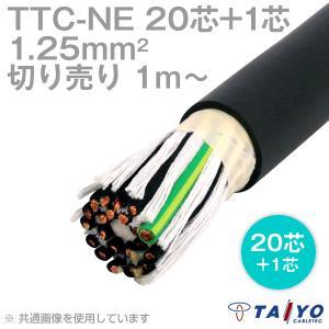 太陽ケーブルテック TTC-NE (Y/G) 1.25sq 20芯+1 600V耐圧 耐熱柔軟性塩化ビニルケーブル (電線切売 1〜) CG angelhamshopjapan