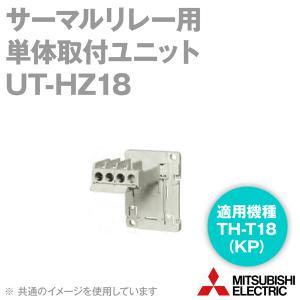 取寄 三菱電機 UT-HZ18 レール 単体取付ユニット TH-T18(KP)用 NN|angelhamshopjapan
