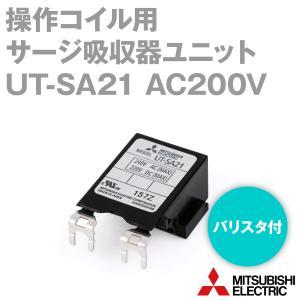 三菱電機 UT-SA21 AC200V 操作コイル用サージ吸収器ユニット (トップオン) (バリスタ付) NN