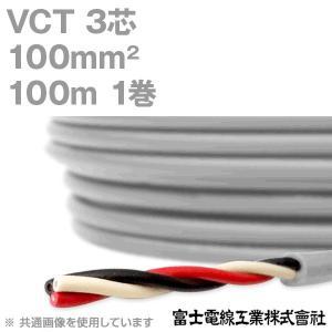 富士電線工業 VCT 100sq×3芯 600V耐圧ケーブル (100mm 3C 3心) 100m 1巻 NN|angelhamshopjapan