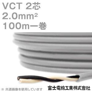 [9%OFF] 富士電線工業 VCT 2sq×2芯 600V耐圧ケーブル (2mm 2C 2心) 100m 1巻 NN|angelhamshopjapan