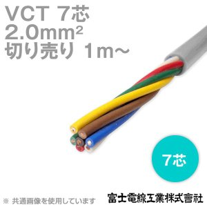 富士電線工業 VCT 2sq×7芯 600V耐圧ケーブル (2mm 7C 7心) (電線切売 1m〜) NN|angelhamshopjapan