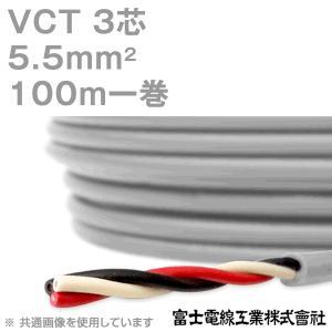 [17%OFF] 富士電線工業 VCT 5.5sq×3芯 600V耐圧ケーブル (5.5mm 3C 3心) 100m 1巻 KH|angelhamshopjapan